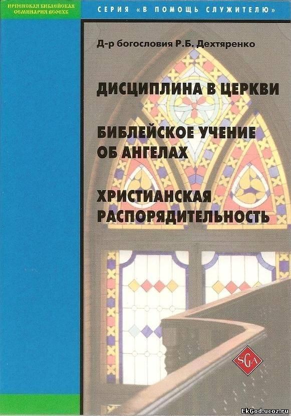 книга ангелов антология христианской ангелологии скачать бесплатно